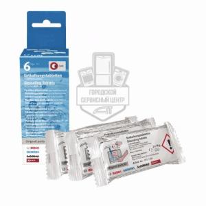 Таблетки для удаления накипи у кофемашин Bosch 311556