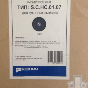 Угольный фильтр для вытяжки Shindo